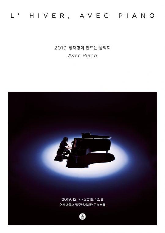 가수 정재형의 단독 콘서트. / 제공=안테나