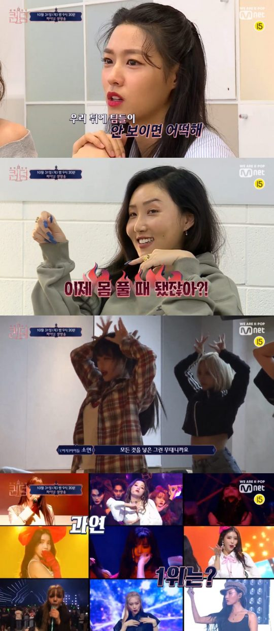 '퀸덤' / 사진제공=Mnet
