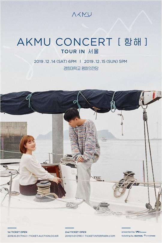 악동뮤지션 콘서트 포스터./ 사진제공=YG엔터테인먼트