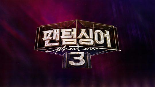 제공=JTBC '팬텀싱어3'