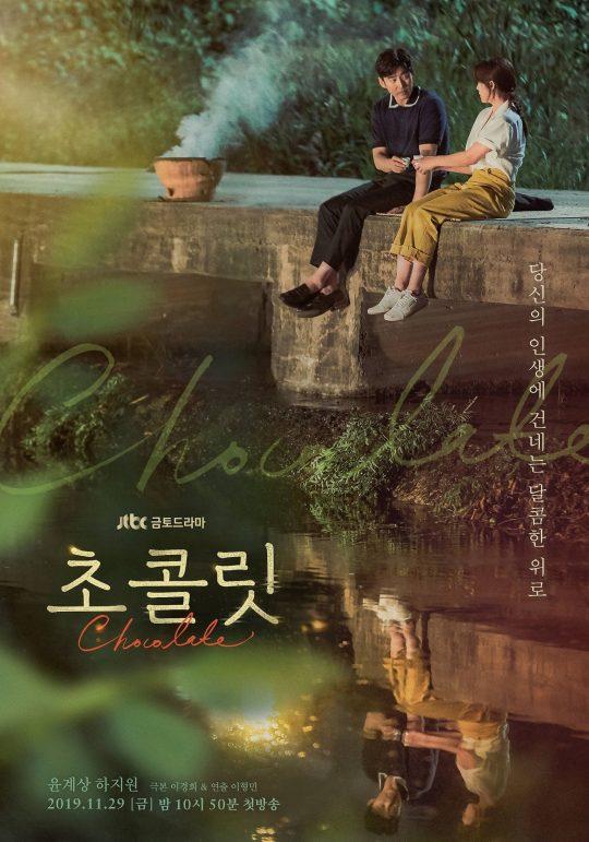 '초콜릿' 티저 포스터. /사진제공=드라마하우스, JYP픽쳐스
