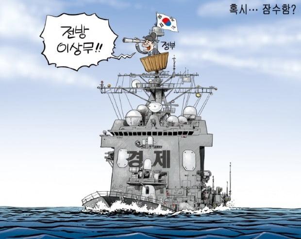 [금요 만평] 혹시…잠수함?