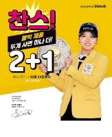 조아연 시즌 2승 기념…볼빅 '2+1' 프로모션