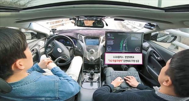 LG유플러스와 한양대 자동차전자제어연구실은 5세대(5G) 이동통신 기반 도심 자율주행 테스트에 성공했다. 강변북로 등 서울 시내 8㎞ 구간을 운전자 조작 없이 주행했다.   LG유플러스  제공