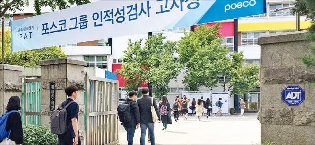 한국전력을 비롯한 전력공기업과 주요 대기업들이 이달 채용 필기시험을 치른다. 포스코 입사 지원자들이 지난 6일 필기시험장으로 들어가고 있다.  포스코 제공