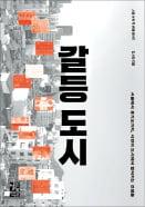 [책마을] 과거·현재·미래 공존하는 '대서울'을 탐색하다