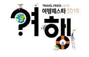 도심 여행문화축제 '여행페스타 2019'