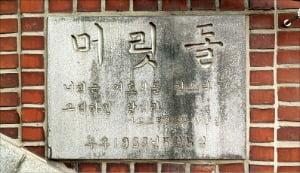 인천 부평에 있는 한 교회의 머릿돌.