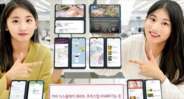 """LG 전략폰 'V50S 씽큐' 출시…""""듀얼 스크린 함께 드려요"""""""