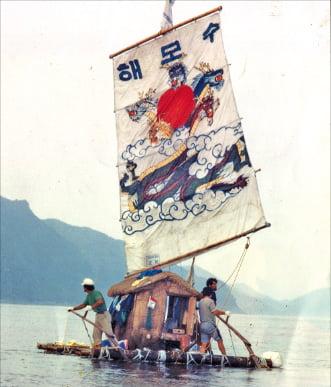 필자가 1983년 뗏목 '해모수호'를 타고 거제도에서 쓰시마를 거쳐 일본 규슈까지 탐험할 당시의 모습. 선사시대부터 한반도에서 일본 열도로 진출했을 가능성을 점검하는 탐험이었다. '해모수'는 북부여 천제의 이름, '해'는 태양을 뜻한다.
