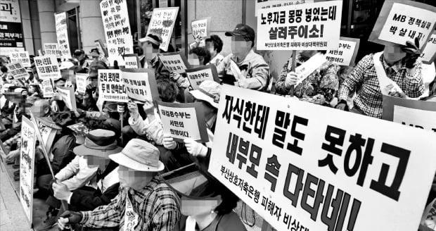 2011년 4월 27일 부산저축은행 예금자들이 금융감독원 부산지원 앞에서 영업정지를 야기한 대주주의 불법행위 처벌을 요구하는 집회를 하고 있다.  한경DB