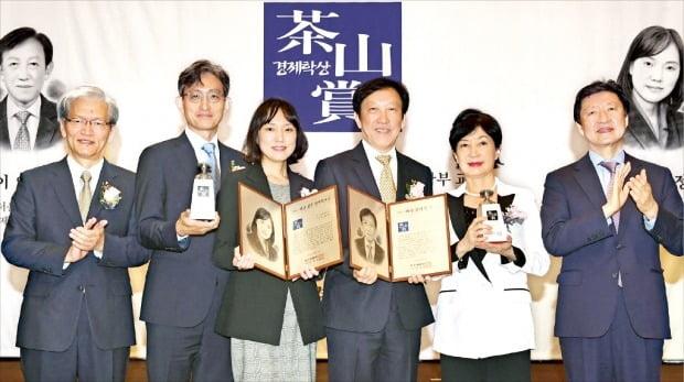 대한민국 최고의 경제학자…茶山경제학상 수상자들