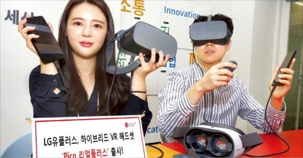 LG유플러스가 가상현실(VR) 기기 전문업체인 피코와 제휴해 VR 헤드셋인 '피코 리얼플러스'를 13일 출시했다. /LG유플러스 제공