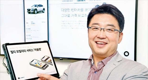 정동훈 플랫 대표가 렌터카를 집 앞까지 가져다주는 '카플랫' 서비스에 대해 설명하고 있다.  허문찬 기자  sweat@hankyung.com