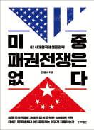 """""""미국과 중국은 절대 서로 등을 돌릴 수 없는 사이"""""""