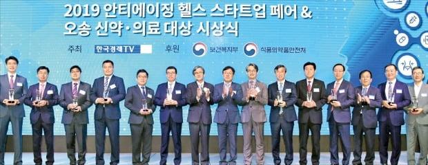 2019 오송신약·의료 대상 시상식 개최
