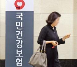 식사량·DNA정보까지 수집…관리 '구멍'난 '빅브러더' 건보