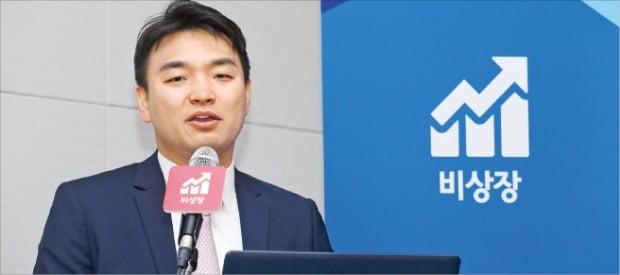 이성현 두나무 핀테크사업실장이 비상장 기업 주식 거래 앱인 '증권플러스 비상장'에 대해 설명하고 있다.  두나무 제공