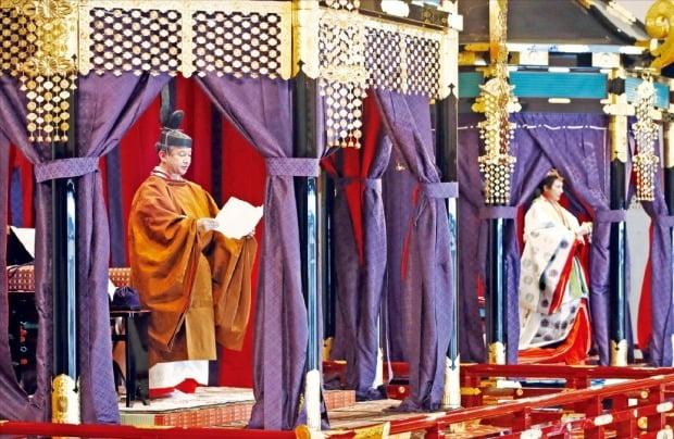 22일 일본 도쿄 고쿄(皇居·왕궁)에서 대내외에 일왕의 즉위를 선포하는 '즉위례 정전의식'이 열렸다. 나루히토 일왕(왼쪽)이 마사코 왕비(오른쪽)와 함께 즉위 소감을 밝히고 있다. 이후 아베 신조 총리가 축하 인사를 하고 21발의 예포가 울렸다.  /EPA연합뉴스