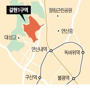 갈현1, 시공 입찰 무효 선언…사업 표류 우려