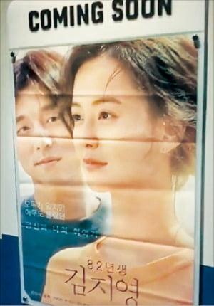 수차례 접혀진 채로 영화관에 게시된 '82년생 김지영' 포스터