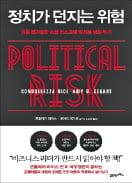 [책마을] 툭 하면 비난 여론…'사회적 위험'에 노출된 기업들