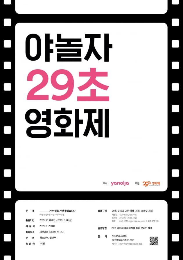 야놀자, '여행의 의미' 담은 29초 영화제 연다…총 상금 1억원