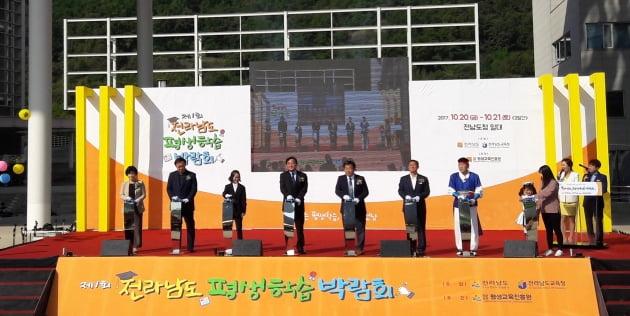 전라남도 평생학습박람회 11일 순천서 개막