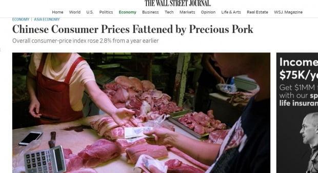 돼지고기 앙등으로 인한 중국의 물가 상승을 지적한 월스트리트저널의 기사 캡처