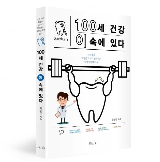 현영근 원장 '100세 건강 이 속에 있다' 출간