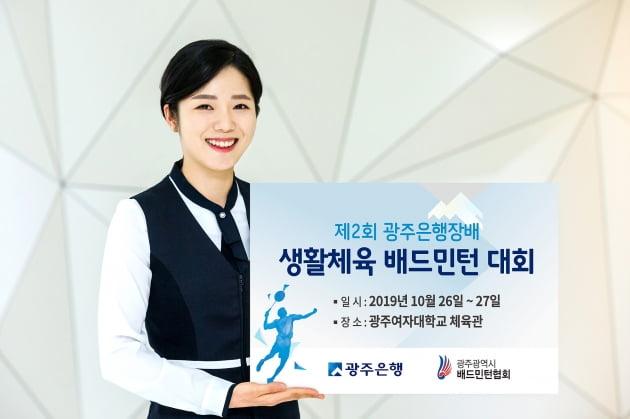 광주은행, 오는 26일 은행장배 생활체육 배드민턴 대회 개최