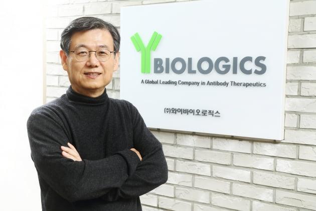 """와이바이오로직스 """"면역항암제 파이프라인만 10개...내년부터 본격 임상"""""""