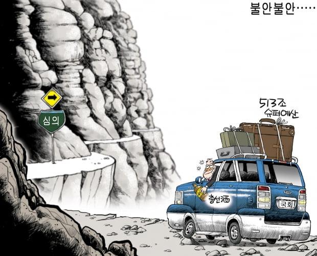 [한경 만평] 예산심의 불안불안…