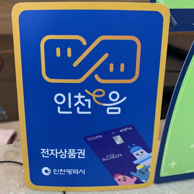 인천 e음카드를 사용할 수 있는 매장에 설치된 홍보물.