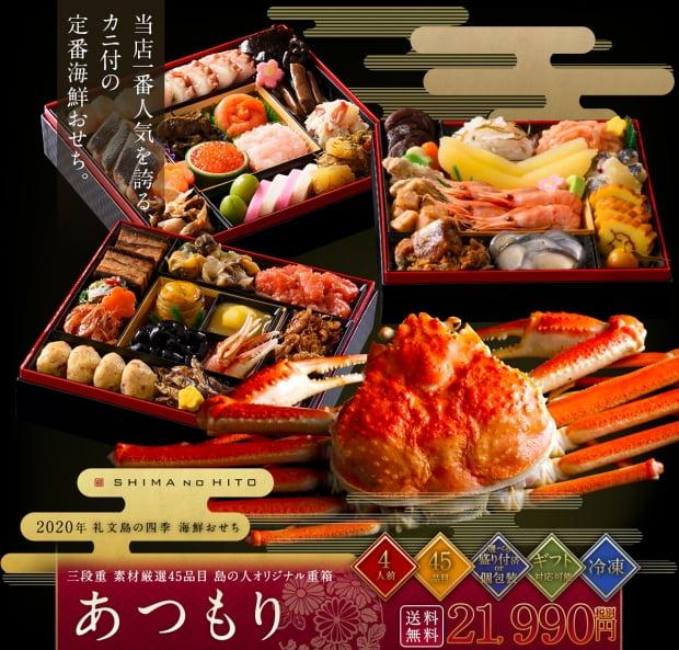 일본 신년 오세치 요리 이미지/라쿠텐 홈페이지 캡쳐