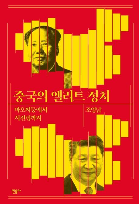 """""""당내 지도자 불과한 시진핑, 독재 회귀 힘들어"""""""