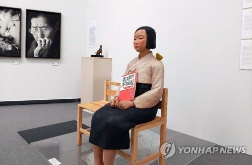 '소녀상' 전시 日 아이치 트리엔날레 기획전 8일 오후 재개(종합)