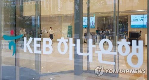 하나은행, 금감원 검사 직전 DLF 관련 내부자료 삭제