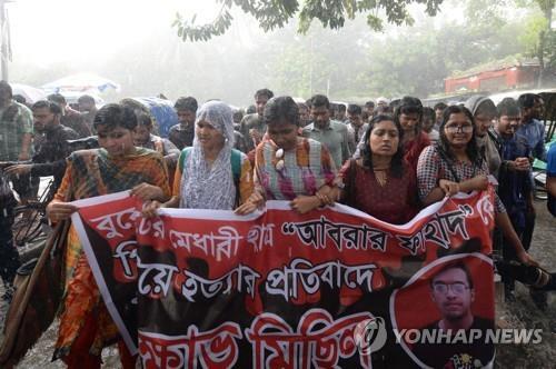 '정부 비판' 명문대생 피살에…방글라 학생 수천명 항의 시위