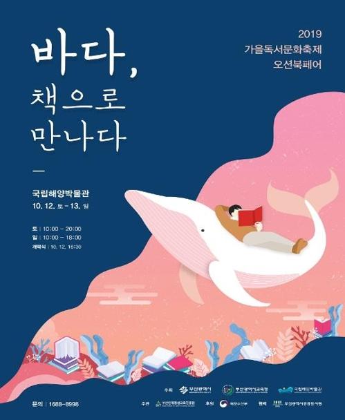 '바다, 책으로 만나다' 부산서 가을독서문화축제
