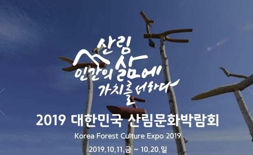 대한민국 산림문화박람회, 11일 장흥서 개막