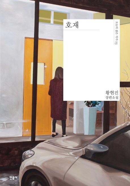 [신간] 애매한 사이·호재