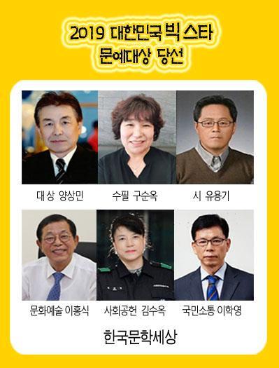 한국문학세상 빅스타 문예대상에 양상민