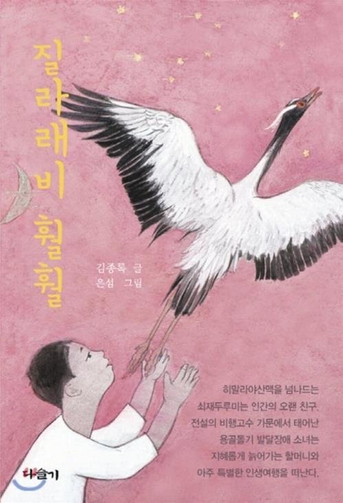 산골 출판사 '다슬기' 개소…진안에 본사, 서울에 연락사무소