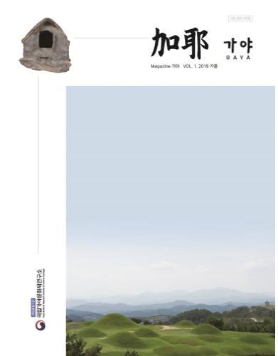 [문화소식] 국립가야문화재연구소, '매거진 가야' 창간