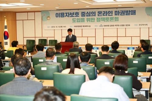 이용자 보호 중심 온라인 마권 발매 정책 토론회 개최