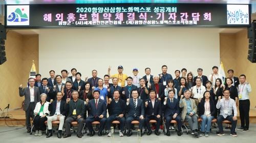 세계한인언론인협회-함양군, 2020함양산삼엑스포 홍보 '맞손'