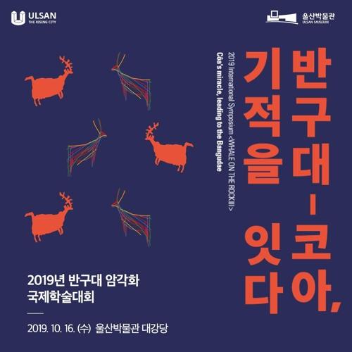 울산박물관, 해외 전문가 초청 반구대암각화 학술대회 개최