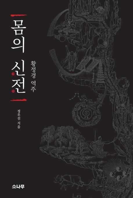 [신간] 한국의 단군 사묘·선의 연구