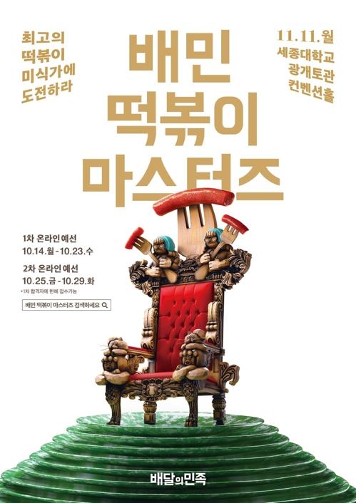 최고의 떡볶이 미식가 가린다…배달의민족 '떡볶이 마스터즈'